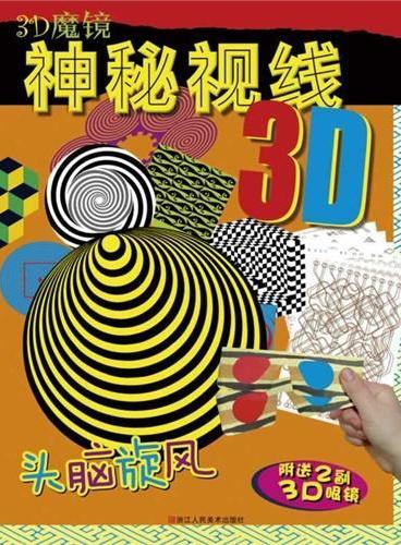 3D魔镜:神秘视线(风靡欧美的特效图书)(附送2幅3D眼镜)