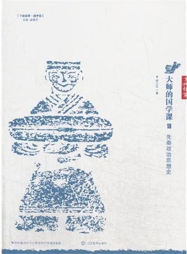 大师的国学课18:先秦政治思想史