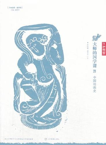 大师的国学课21:中国绘画史