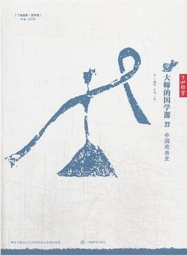 大师的国学课22:中国戏曲史