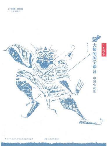 大师的国学课23:中国小说史