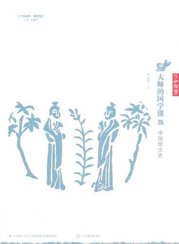 大师的国学课25:中国散文史
