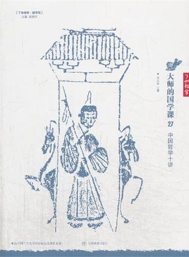 大师的国学课27:中国哲学十讲