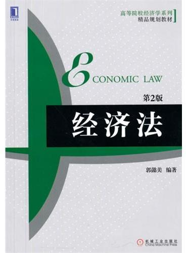 经济法(第2版,高等院校经济学系列精品规划教材)