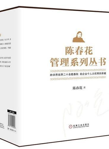 陈春花管理思想丛书(精装版)