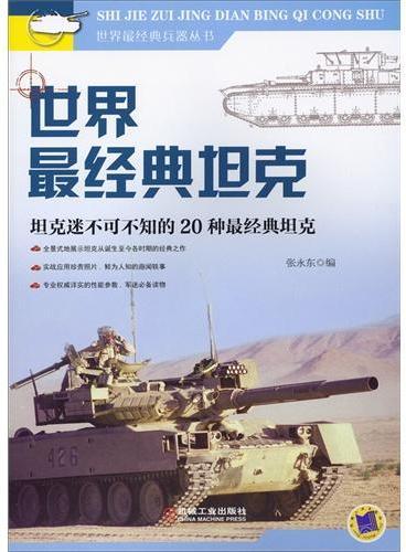 世界最经典坦克