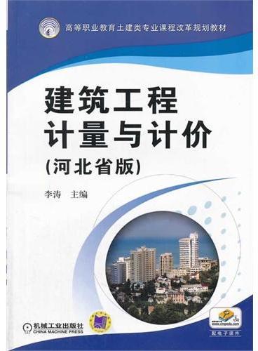 建筑工程计量与计价(河北省版,高等职业教育土建类专业课程改革规划教材)