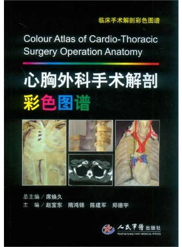 心胸外科手术解剖彩色图谱.临床手术解剖彩色图谱