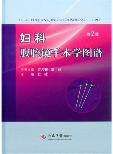 妇科腹腔镜手术学图谱(第二版)