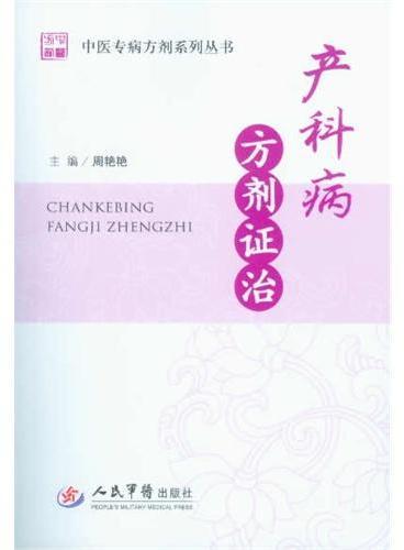 产科病方剂证治.中医专病方剂系列丛书