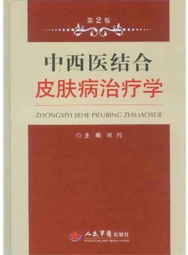 中西医结合皮肤病治疗学(第二版)