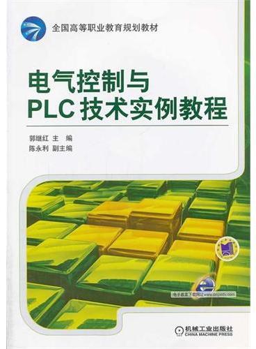 电气控制与PLC技术实例教程(全国高等职业教育规划教材)