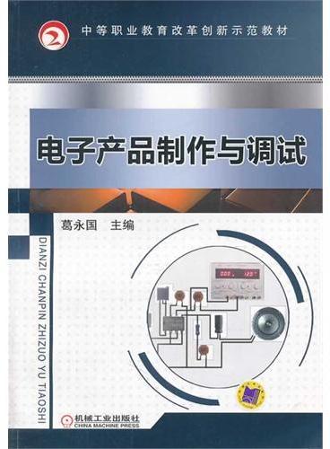 电子产品制作与调试(中等职业教育改革创新示范教材)