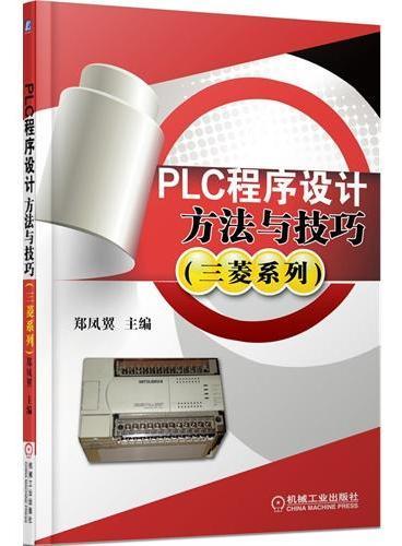 PLC程序设计方法与技巧(三菱系列)