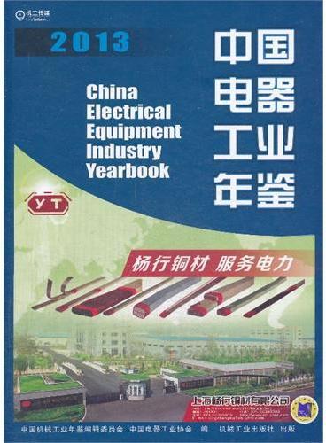 中国电器工业年鉴2013