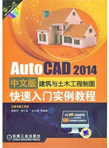 AutoCAD 2014中文版建筑与土木工程制图快速入门实例教程