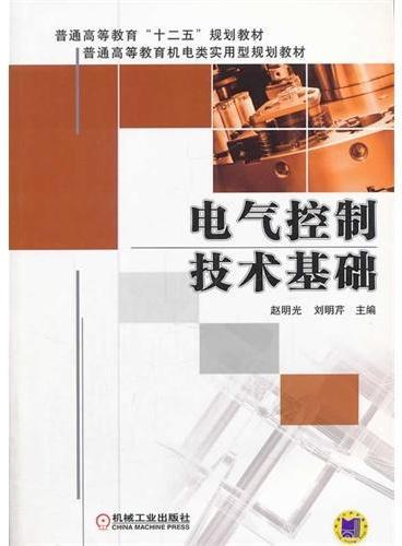 """电气控制技术基础(普通高等教育""""十二五""""规划教材)"""
