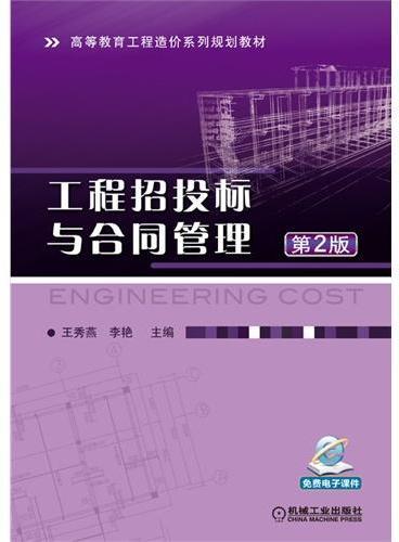 工程招投标与合同管理(第2版,高等教育工程造价系列规划教材)