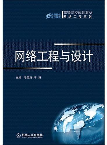 网络工程与设计(高等院校规划教材 网络工程系列)