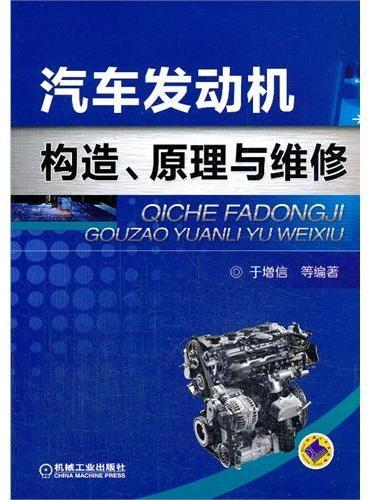 汽车发动机构造、原理与维修