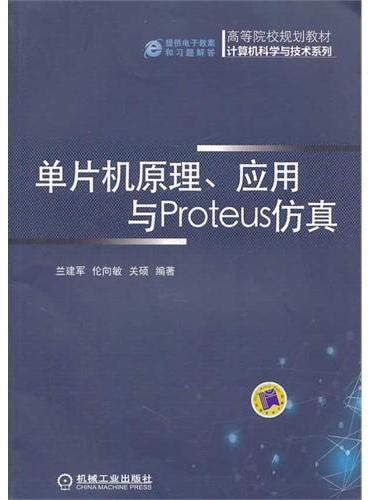 单片机原理、应用与Proteus仿真(高等院校规划教材 计算机科学与技术系列)