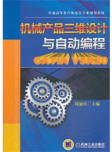 机械产品三维设计与自动编程—CATIA V5R20(普通高等教育机电类专业规划教材)