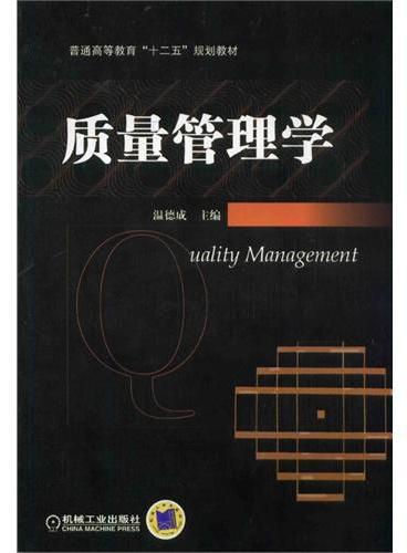 """质量管理学(普通高等教育""""十二五""""规划教材)"""