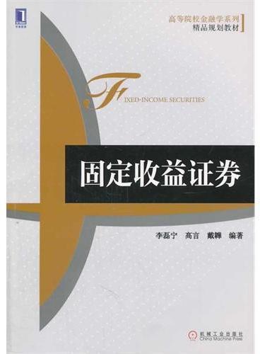 固定收益证券(高等院校金融学系列精品规划教材)