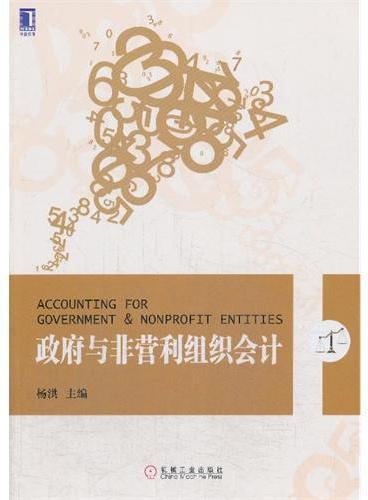 政府与非营利组织会计(会计学专业新企业会计准则系列教材)