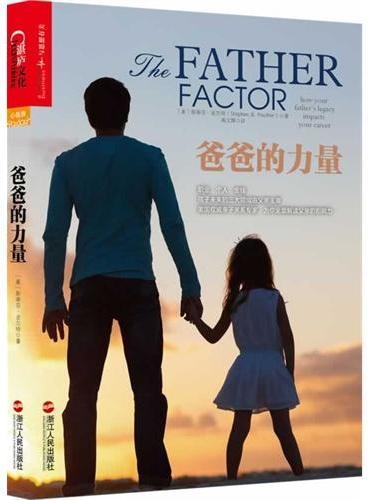 爸爸的力量(《爸爸去哪儿》引发全民教养方式大讨论:5种爸爸,5种养育方式,你家是哪一款?美国权威亲子关系专家,为你全面解读父亲对于孩子职业、个人、金钱的影响力)
