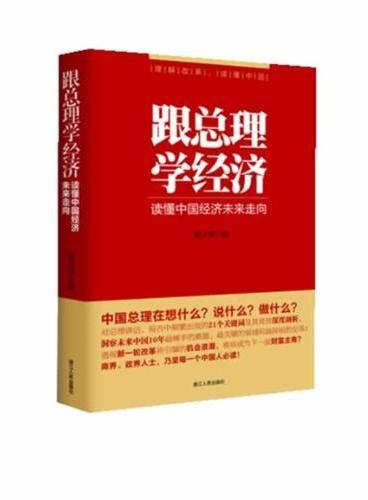 """跟总理学经济:读懂中国经济未来走向( 国内第一本关于""""李克强经济学""""的经济学通俗读物)"""