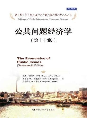 公共问题经济学(第十七版)(诺贝尔经济学奖获得者丛书)