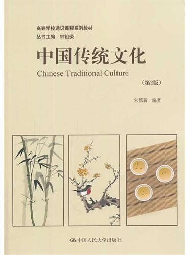 中国传统文化(第2版)(高等学校通识课程系列教材)
