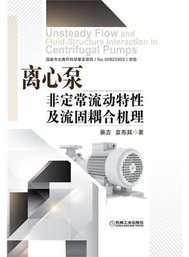 离心泵非定常流动特性及流固耦合机理