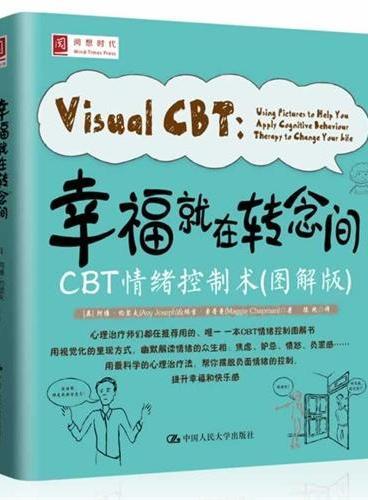幸福就在转念间:CBT情绪控制术(图解版)(美国《健康》杂志(Health)权威推荐,心理治疗师们都在用的、唯一一本CBT情绪治愈系图解书)