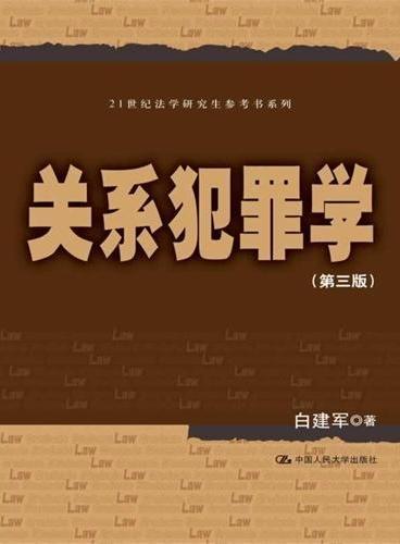 关系犯罪学(第三版)(21世纪法学研究生参考书系列)