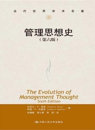 管理思想史(第六版)(当代世界学术名著)