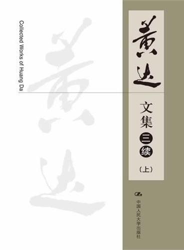 黄达文集(三续)上下册