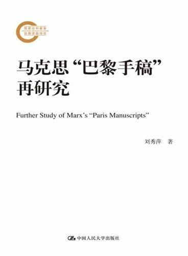 """马克思""""巴黎手稿""""再研究(国家社科基金后期资助项目)"""