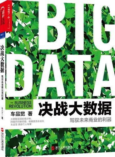 """决战大数据:驾驭未来商业的利器(大数据实践的先行者、阿里巴巴副总裁、数据委员会会长车品觉首部个人专著,继《大数据时代》之后聚焦中国大数据实践的重磅之作)"""""""