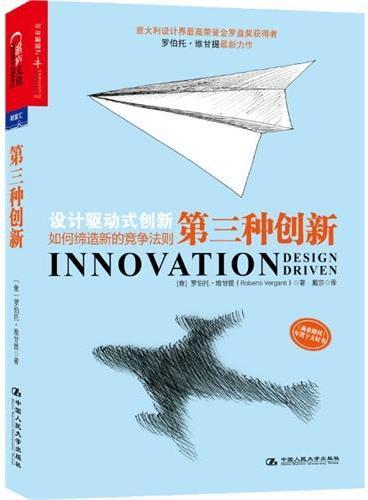 第三种创新:设计驱动式创新如何缔造新的竞争法则(意大利设计界最高荣誉金罗盘奖获得者罗伯托?维甘提最新力作,《商业周刊》年度十大好书。)