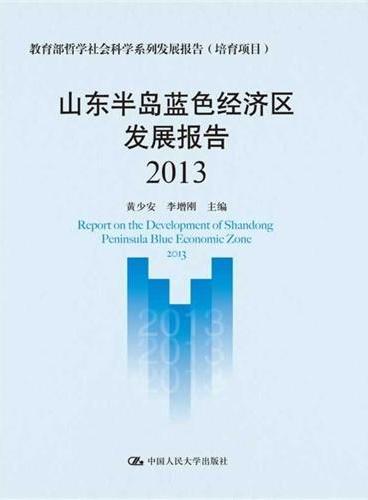 山东半岛蓝色经济区发展报告(2013)(教育部哲学社会科学系列发展报告(培育项目))