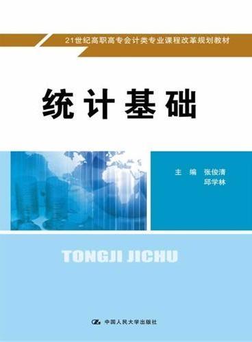 统计基础(21世纪高职高专会计类专业课程改革规划教材)