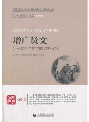 青少年经典阅读国学系列—增广贤文