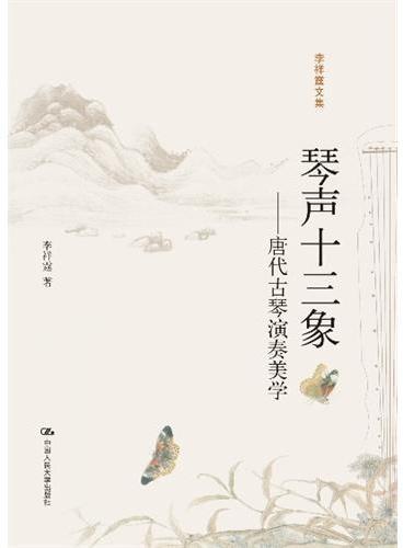 琴声十三象:唐代古琴演奏美学(李祥霆谈琴:古琴是全世界都能听懂的音乐)