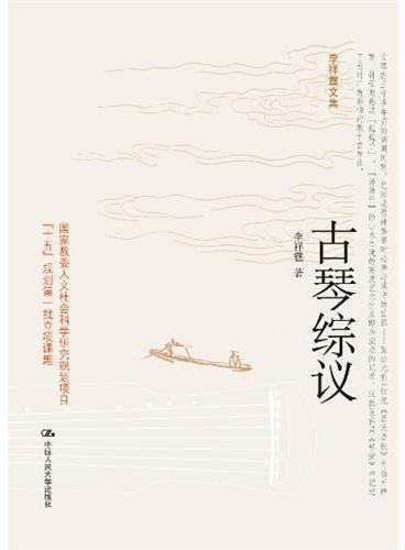 古琴综议(李祥霆文集)