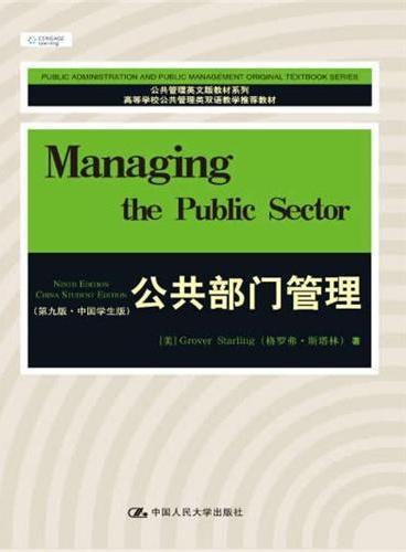 公共部门管理(第九版·中国学生版)(公共管理英文版教材系列;高等学校公共管理类双语教学推荐教材)