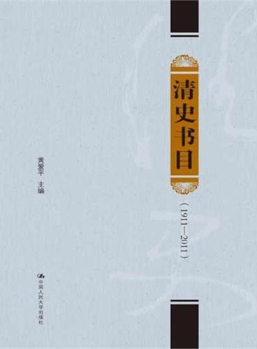 清史书目(1911-2011)(收入近百年清史研究书目,对于清史学界是一本有用的工具书)