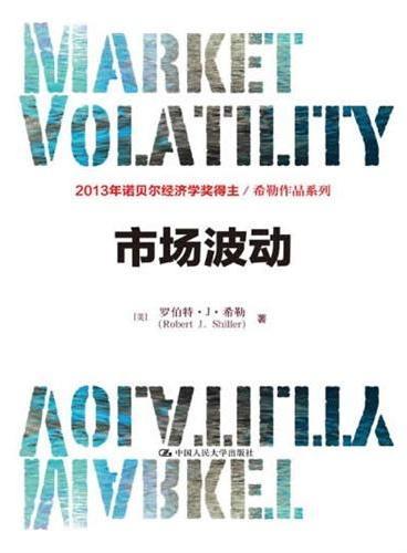 市场波动(2013年度诺贝尔经济学奖获得者希勒作品系列)