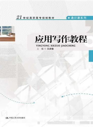 应用写作教程(21世纪高职高专规划教材·通识课系列)